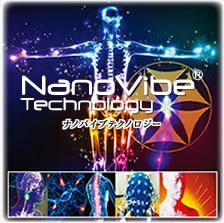 ナノバイブ・テクノロジーとは?