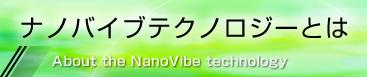 NanoVibeテクロノジーとは